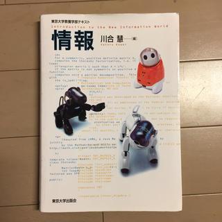 東京大学 情報教科書 川合慧(コンピュータ/IT )