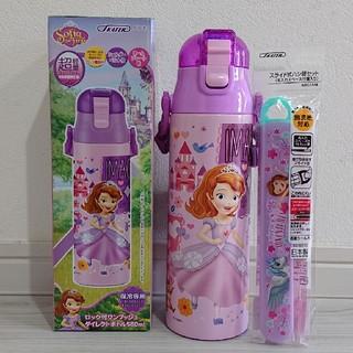 ディズニー(Disney)のお買得箸set❗新品 ソフィア 超軽量 ダイレクトステンレスボトル 580ml(水筒)