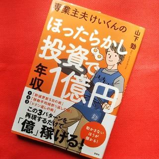 【新品】ほったらかし投資で年収1億円(ビジネス/経済)