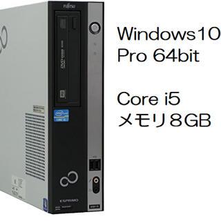 富士通 - core i5 & メモリ8GB! Window10端末!