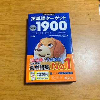 英単語ターゲット1900(参考書)