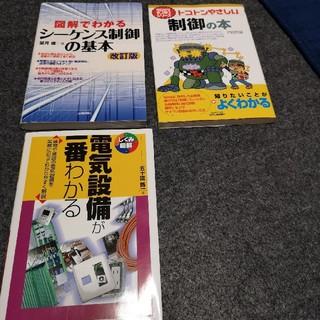 技術書 3冊(コンピュータ/IT )