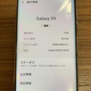 ギャラクシー(galaxxxy)のgalaxy s9 64GB Black Simフリー(スマートフォン本体)