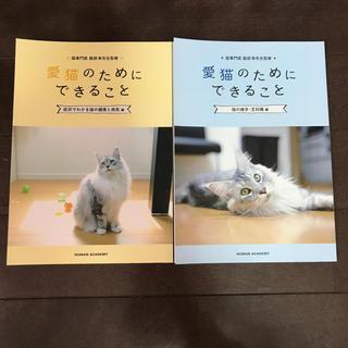 愛猫のためにできること 本 2冊セット(その他)