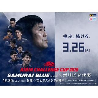 日本代表 チケット 3枚(サッカー)
