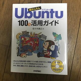 技術評論社 超かんたんUbuntu 100%活用ガイド(コンピュータ/IT )