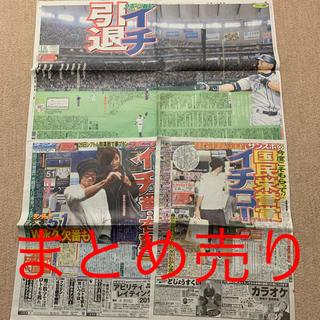 イチロー 新聞(スポーツ選手)