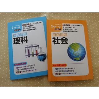 ポケットサイズ 高校受験参考書 理科&社会(参考書)