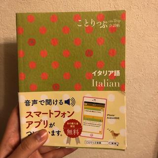 オウブンシャ(旺文社)のことりっぷ イタリア語(地図/旅行ガイド)