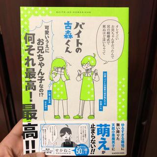 カドカワショテン(角川書店)のせかねこ バイトの古森くん ピクシブエッセイ(漫画雑誌)