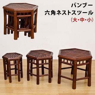 shige-kun6480様専用 バンブー 六角 ネストスツールblc15(スツール)