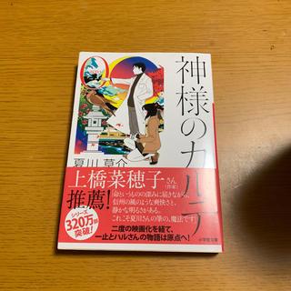 神様のカルテZERO(文学/小説)