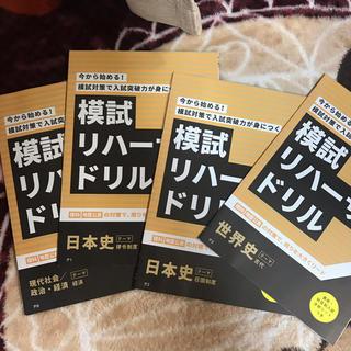 【社会】高校講座 /高2/世界史/日本史/現代社会(参考書)