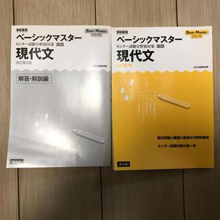 ベーシックマスター現代文(参考書)