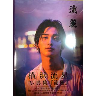 カドカワショテン(角川書店)の横浜流星 2nd写真集 流麗(アート/エンタメ)