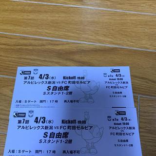 4/3 アルビレックス新潟(サッカー)