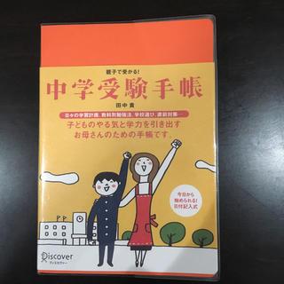 親子で受かる!中学受験手帳(参考書)
