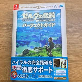 ニンテンドースイッチ(Nintendo Switch)のゼルダの伝説 ブレスオブザワイルド パーフェクトガイド(その他)