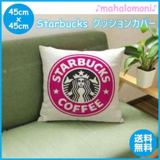 スターバックス クッションカバー Starbucks スタバカバー ピンク(クッションカバー)