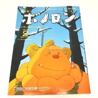 2019年2月15日 発行 森の戦士 ボノロン レイモンのシチューの巻(絵本/児童書)