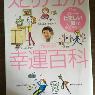 江原啓之 スピリチュアル幸運百貨(住まい/暮らし/子育て)