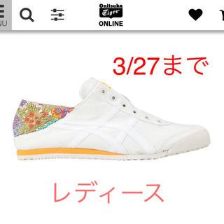 オニツカタイガー(Onitsuka Tiger)の新品 リバティ パラティ 23.0~25.5 3/27まで(スニーカー)