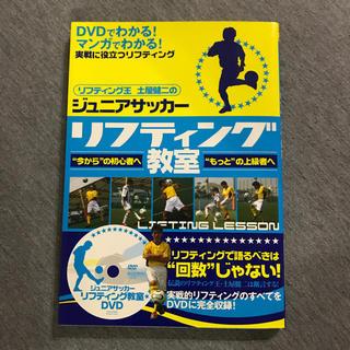 リフティング教室 リフティング王土屋健二のジュニアサッカー(趣味/スポーツ/実用)