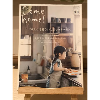 come home 2013年 vol.33(住まい/暮らし/子育て)