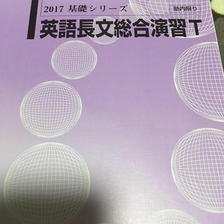 英語長文総合演習T 基礎シリーズ 河合塾(参考書)