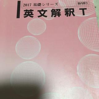 英文解釈T 基礎シリーズ 2017 河合塾(参考書)