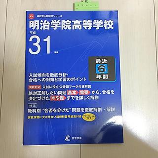 高校別入試問題シリーズ 明治学院高等学校 平成31年度(参考書)
