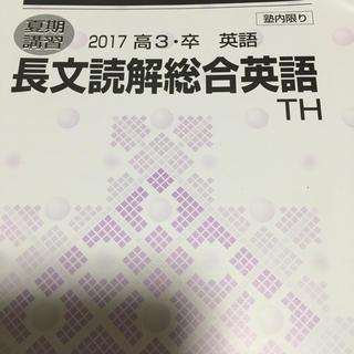 長文読解総合英語 2017 夏期講習 河合塾(参考書)