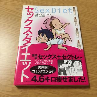 セックス・ダイエット(ノンフィクション/教養)