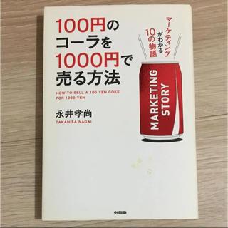 100円のコーラを1000円で売る方法 : マーケティングがわかる10の物語(ビジネス/経済)