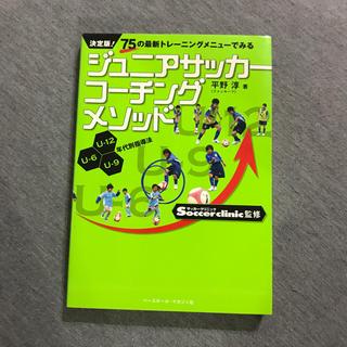 ジュニアサッカーコーチングメソッド 決定版!(趣味/スポーツ/実用)