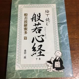 絵で読む般若心経〈下巻〉般若波羅蜜多篇(文学/小説)