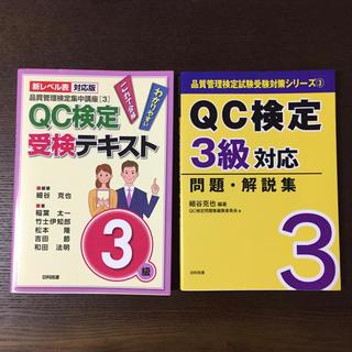 QC検定 3級(資格/検定)