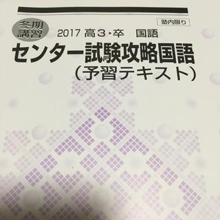 センター試験攻略国語 予習テキスト(参考書)