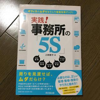 超激安 超美品 オフィスの無駄無くすOLの方必見実践 事務所の5s 小林啓子さん(ビジネス/経済)