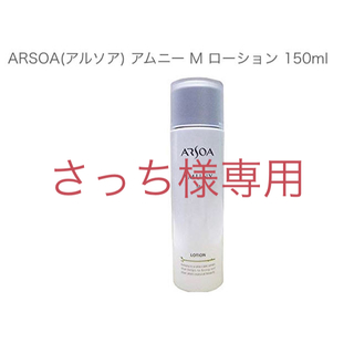 アルソア(ARSOA)のアルソア/アムニーM ローション(化粧水)150ml(化粧水 / ローション)