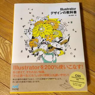 「Illustratorデザインの教科書」(コンピュータ/IT )