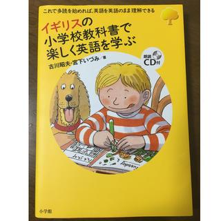 ショウガクカン(小学館)のイギリスの小学校教科書で楽しく英語を学ぶ CD付き(絵本/児童書)
