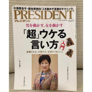 PRESIDENT「超」ウケる言い方(ビジネス/経済)