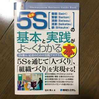 激安 新品同様 OLの方必見 5Sの基本 がよくわかる本(ビジネス/経済)