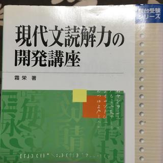 現代文読解力の開発講座(参考書)
