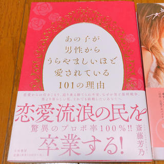 斎藤芳乃 『あの子が男性からうらやましいほど愛されている101の理由』(ノンフィクション/教養)