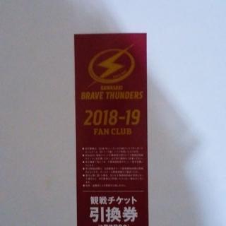 川崎ブレイブサンダース 観戦チケット引換券 (バスケットボール)