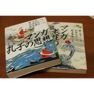 マンガ老荘の思想&孔子の思想(ノンフィクション/教養)