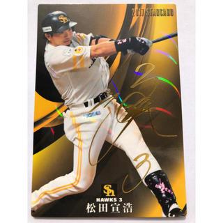 松田宣浩 プロ野球チップス 2017 STARCARD(スポーツ選手)