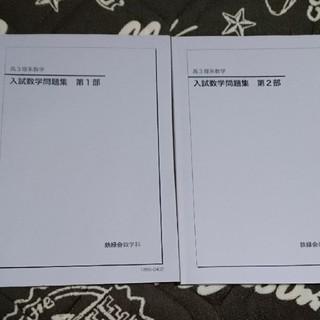 鉄緑会 高3理系数学 入試数学問題集 第1部 第2部セット(参考書)
